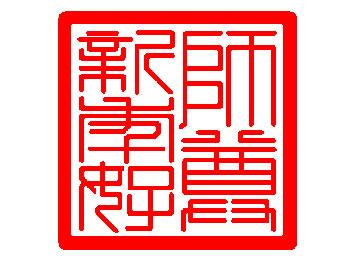 Ученики Фалуньгун из континентального Китая поздравляют уважаемого Учителя с Новым годом!