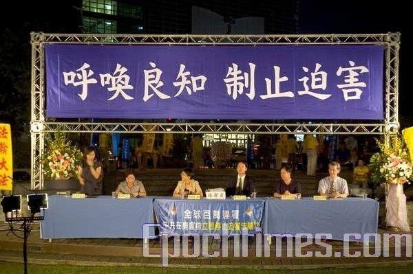 Надпись на плакате: «Обращаемся к доброте людей. Помогите остановить репрессии». 20 июля. Тайбэй (Тайвань). Фото: Ван Жэньцзюн/ The Epoch Times