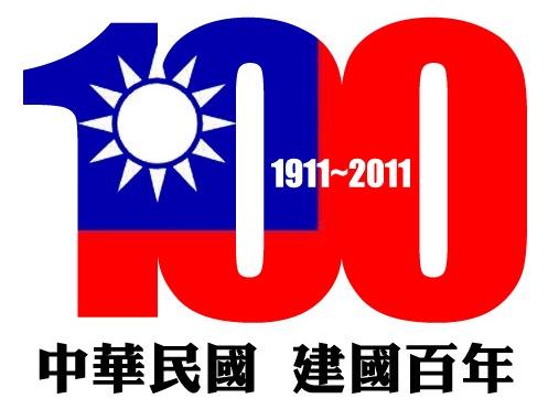 В этом году Тайвань отмечает 100-летие основания Китайской Республики