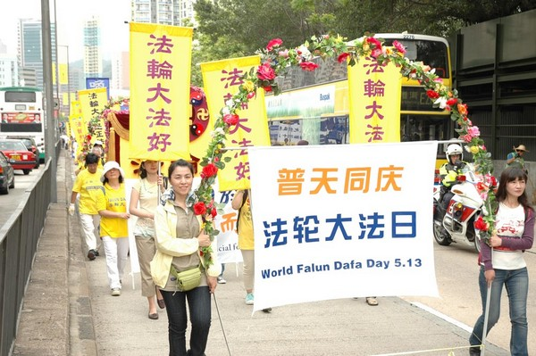 Гонконг. Мероприятия, посвящённые Всемирному Дню Фалунь Дафа. Фото с minghui.org