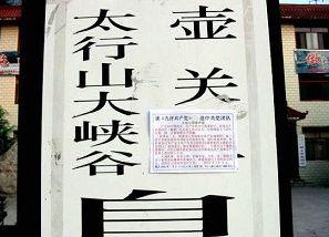 Плакат у районі туристичної зони Великого каньйону Тайханшань, округу Хугуань провінції Шаньсі. Фото: Minghui.org