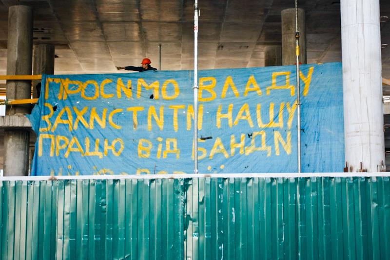 Застройщики в ответ на призывы активистов вывесили плакат, назвав их «банда Никифировой» (И.Никифорова — один из организаторов акции). Фото: Евгений Довбуш/The Epoch Times Украина