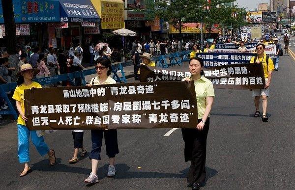 14 июня, Нью-Йорк. Шествие последователей Фалуньгун. Надпись на транспаранте: «В уезде Чинлун г.Таньшань перед землетрясением были предприняты соответствующие меры безопасности, люди были предупреждены. В результате землетрясение разрушило более 7 тыс. до