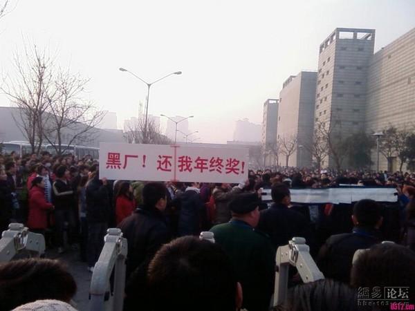 Фото с места событий. Город Сучжоу провинции Цзянсу. 15 января 2010 год. Фото: The Epoch Times