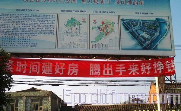 Надпись на плакате: «Поскорее стройте хорошие дома, тогда можно будет пораньше начать зарабатывать деньги». Фото: epochtimes.com