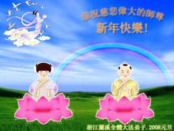 Все ученики Фалуньгун г.Ланси провинции Чжэцзян поздравляют уважаемого Учителя с Новым годом!