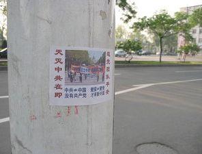 Плакат біля Муніципалітету Тайюаня. Фото: Minghui.org