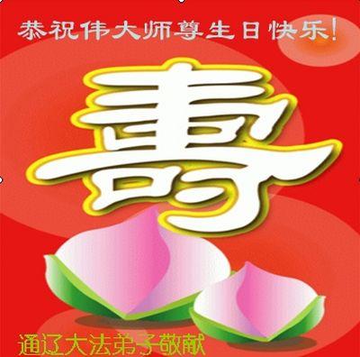 Поздравление от последователей Фалуньгун из г.Тунляо.