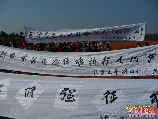 Крестьяне протестуют против отъёма властями земли. Провинция Гуанси. Декабрь 2010 год. Фото с epochtimes.com