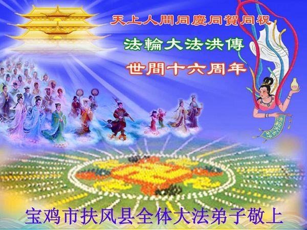 Поздоровлення від послідовників Фалуньгун із повіту Фуфен провінції Шеньсі.