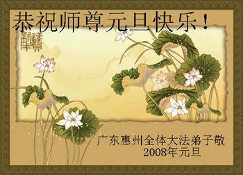 Все ученики Фалуньгун г.Хуэйчжоу провинции Гуандун поздравляют уважаемого Учителя с Новым годом!