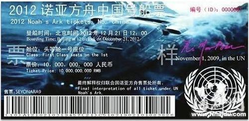 Продажа билетов на «Ноев ковчег». Фото с epochtimes.com