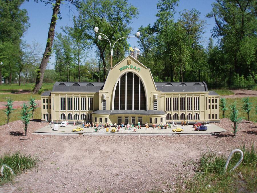 Залізничний вокзал. Парк «Київ у мініатюрі». Фото: minikiev.kiev.ua