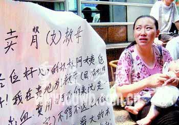 Надпись: Продаю почку, чтобы спасти мать. Фото с epochtimes.com