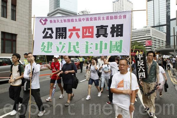 Шествие, посвящённое восстанию студентов в 1989 году. Гонконг. 30 мая 2010 год. Фото: The Epoch Times