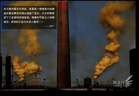 «На границе провинции Нинся и Внутренней Монголии, я увидел высокую трубу, испускающую зловонный жёлтый дым, который застилал всё небо. Вокруг завода широкие луга стали местом промышленных отходов. Невыносимое зловоние вызывает кашель. Фото: Лу Гуан