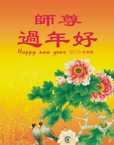 У Новий рік за східним календарем послідовники Фалуньгун із континентального Китаю відправили своєму майстру, пану Лі Хунчжи, тисячі вітальних листівок. Ілюстрація: minghui.org