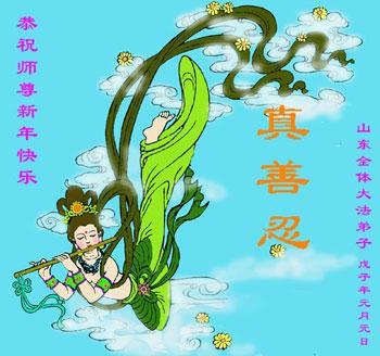Все ученики Фалуньгун провинции Шаньдун поздравляют уважаемого Учителя с Новым годом!