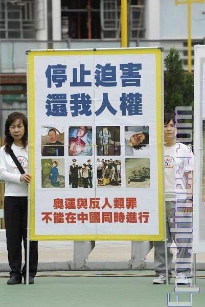 Гонконг. Шествие в поддержку Всемирной эстафеты факела в защиту прав человека. Надпись на плакате: «Остановите репрессии, верните нам права человека». Фото: Ли Чжунюань/ The Epoch Times
