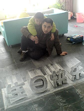 Этот 3D рисунок Хоу Чженфэн сделал в День рождения своего сына. Это надпись «С Днём рождения». Фото с epochtimes.com