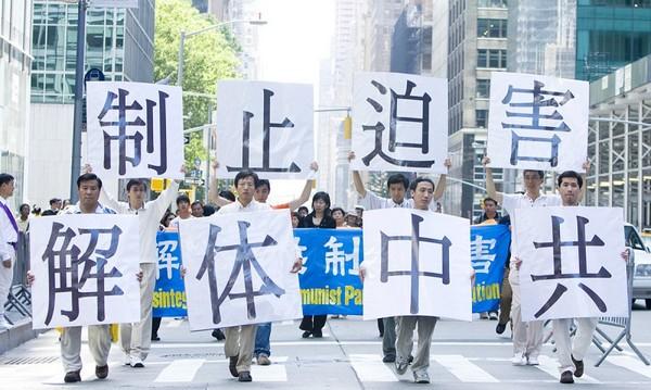 Из больших иероглифов составлена надпись «Пресечь репрессии, разложить КПК». Нью-Йорк. 6 июня 2009 год. Фото: Ли Юань/The Epoch Times