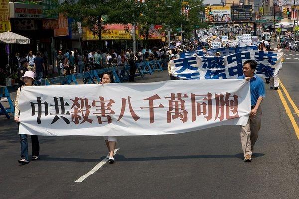 14 июня, Нью-Йорк. Шествие последователей Фалуньгун. Надпись на транспаранте: «Китайская компартия убила 80 млн наших соотечественников». Фото: The Epoch Times