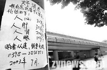 Надпись: Хорошая новость: рад буду продать свои органы. Цены: сердце и печень по 300 000 юаней; почка: 200000 юаней; глазное яблоко 100 000 юаней. Спешите купить, конт. телефон: 0398-2856853. Июль 2003г. Фото с epochtimes.com