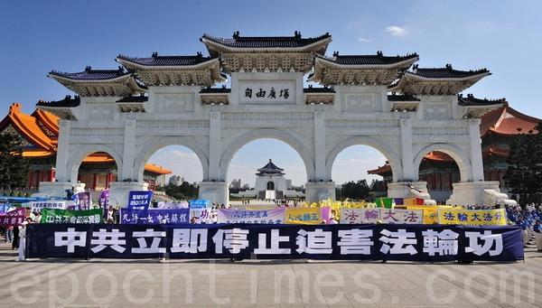Надпись на плакате: «Компартия КНР, немедленно останови репрессии Фалуньгун». Мероприятия против репрессий Фалуньгун компартией Китая. Город Тайбэй (Тайвань). Декабрь 2010 год. Фото: The Epoch Times