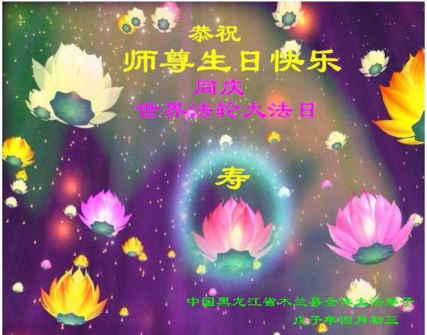 Поздоровлення від послідовників Фалуньгун із повіту Мулан провінції Хейлунцзян.