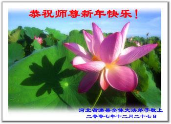 Все ученики Фалуньгун г.Луансян провинции Хэбэй поздравляют уважаемого Учителя с Новым годом!