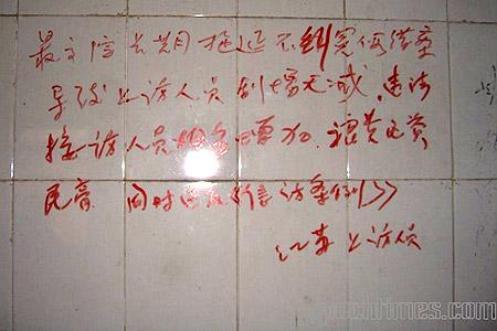 Надписи на стенах, рассказывающие о несправедливом отношении к людям. Фото: Великая Эпоха