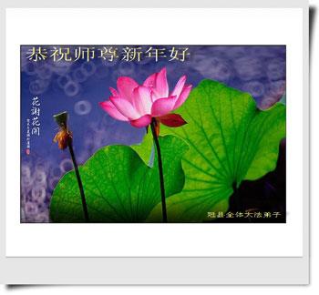 Все ученики Фалуньгун г.Гуансен поздравляют уважаемого Учителя с Новым годом!