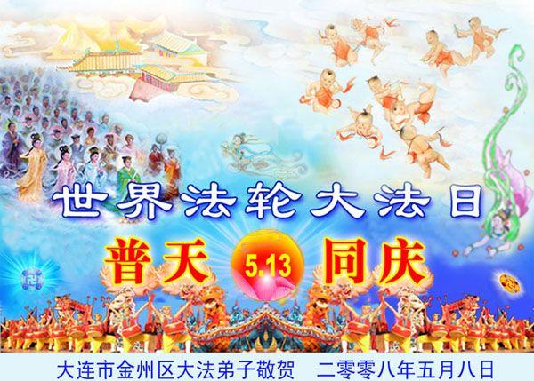 Поздравление от последователей Фалуньгун г.Далянь провинции Ляонин.