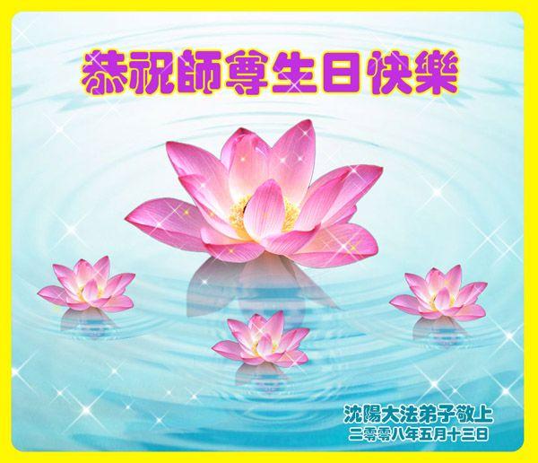 Поздравление от последователей Фалуньгун из г.Шанхай.