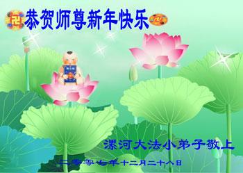 Юные ученики Фалуньгун г.Лоухэ поздравляют уважаемого Учителя с Новым годом!