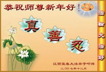 Все ученики Фалуньгун провинции Цзянси поздравляют уважаемого Учителя с Новым годом!