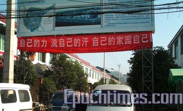 Надпись на плакате: «Приложите свои силы, свои пот и кровь, сами стройте свой дом». Фото: epochtimes.com