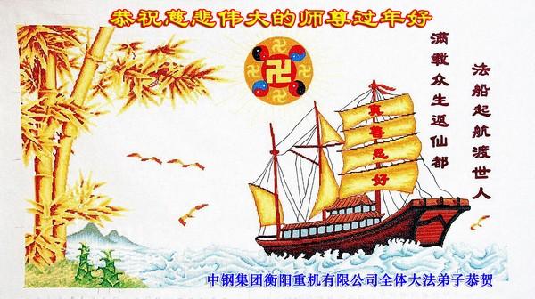 В Новый год по восточному календарю последователи Фалуньгун из континентального Китая отправили своему мастеру, г-ну Ли Хунчжи, тысячи открыток. Иллюстрация: minghui.org