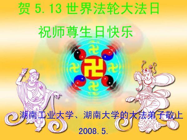 Поздравление от последователей Фалуньгун из технического университета провинции Хунань.