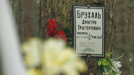 За даними розсекречених архівів, тут поховано понад 120 тисяч співвітчизників. Фото: NTD