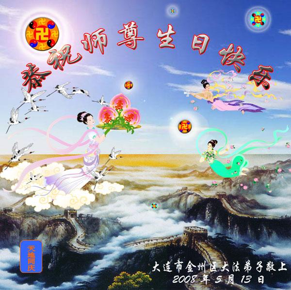 Поздоровлення від послідовників Фалуньгун м. Далянь провінції Ляонін.