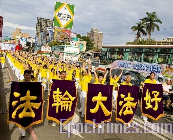 Демонстрация упражнений Фалуньгун. Впереди надпись: «Фалунь Дафа хороший». 27 сентября. Тайвань. Фото: Тань Бинь/The Epoch Times