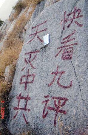 """Напис """"Читайте """"Дев'ять коментарів"""". Небо знищує КПК"""" був написаний на великих каменях біля туристичного центру Дафотоу в місті Цзінань. Фото: Minghui.org"""