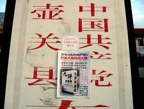 Плакат, який заохочує людей залишити КПК, біля головного входу в Муніципалітет округу Хугуань. Фото: Minghui.org