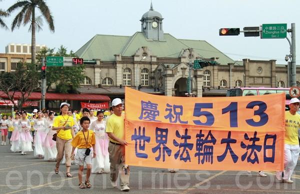 Празднование Дня Фалунь Дафа на Тайване. Май 2011 г. Фото: The Epoch Times