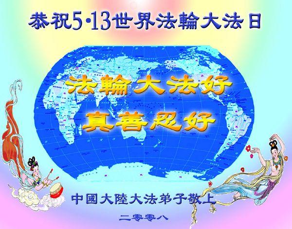 Поздравление от последователей Фалуньгун из континентального Китая.
