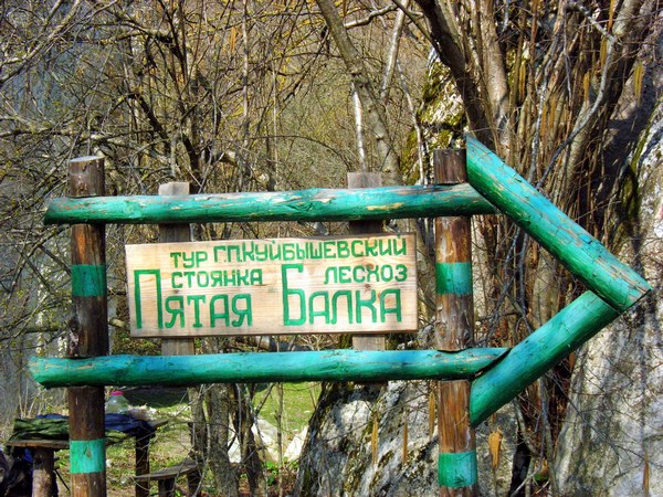 Поворот на П'яту балку відзначений туристичною стоянкою і покажчиком. Фото: Алла Лавриненко/The Epoch Times Україна