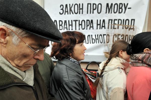 Акция Спаси свой язык! в Киеве 4 октября 2010 года. Фото: Владимир Бородин/The Epoch Times