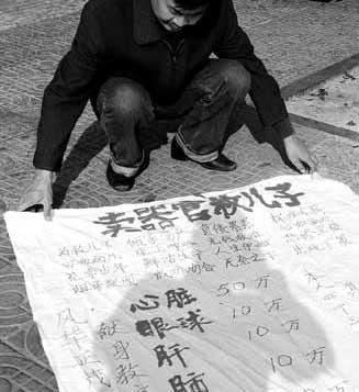 Надпись: Продаю органы, чтобы спасти сына. Сердце - 500 000 юаней; глазное яблоко - 100 000 юаней; печень- 100 000 юаней; почка- 100 000 юаней. Фото с epochtimes.com