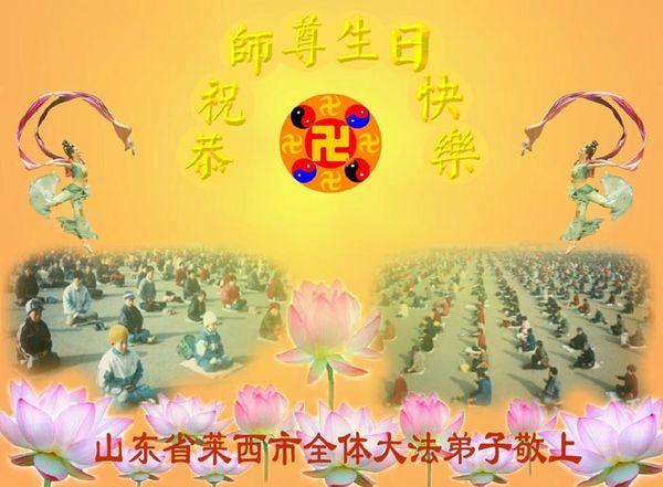 Поздоровлення від послідовників Фалуньгун із повіту Бінсян провінції Хейлунцзян.
